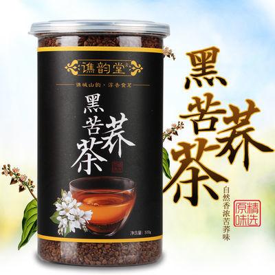 黑苦荞茶正品大凉山全胚芽黑珍珠荞麦茶清香型酒店用茶黄苦荞茶叶