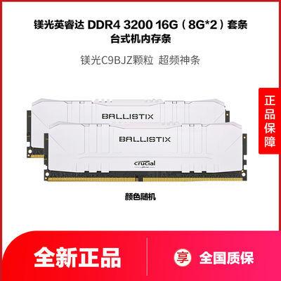 CRUCIAL 英睿达镁光16G DDR4 3200 马甲台式机电脑内存条C9BJZ