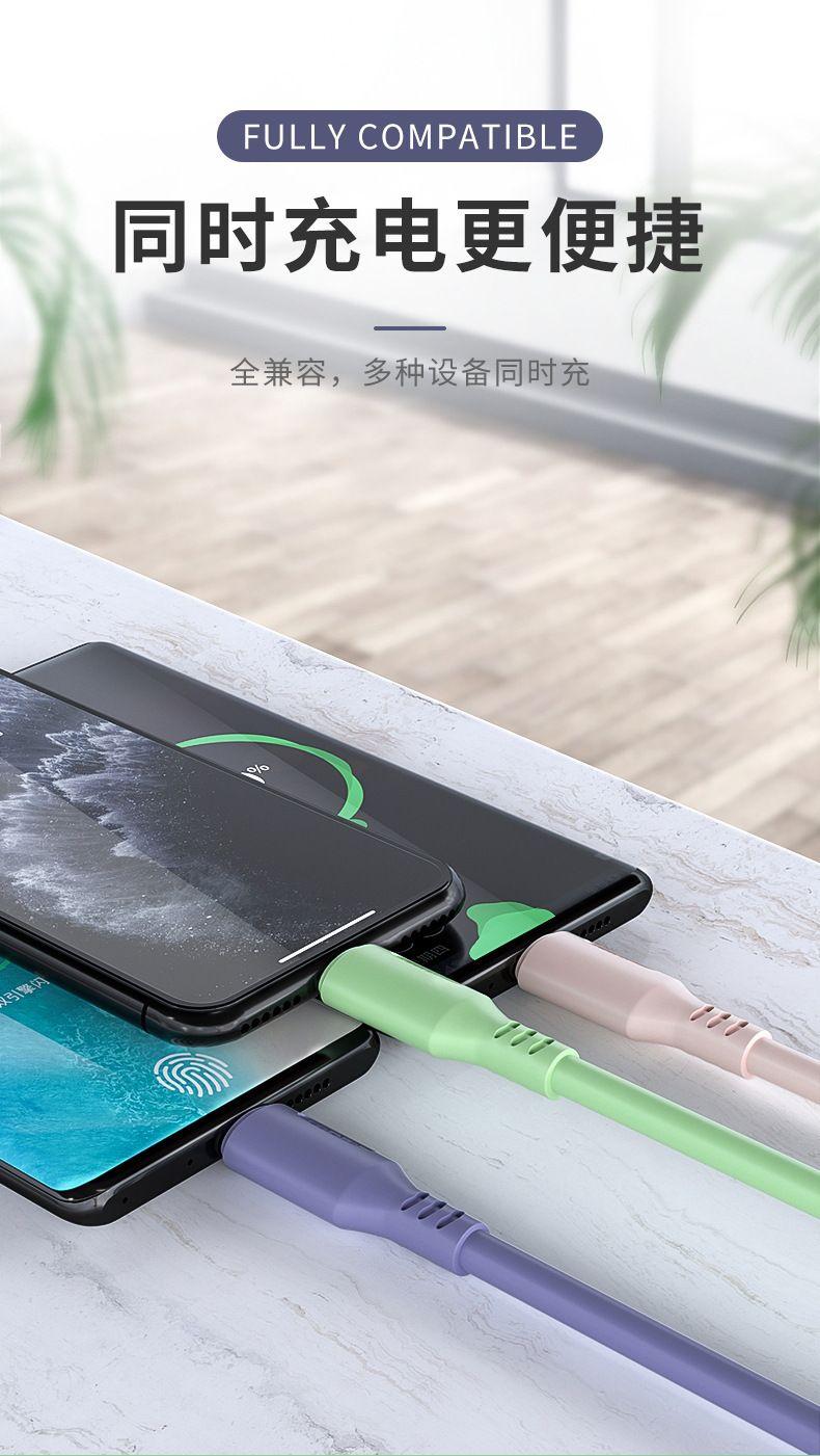 【48小时内发货】三合一数据线液态软胶安卓苹果type-c一拖三多头快充车载充电器线