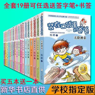 新版装在口袋里的爸爸全套19册正版杨鹏著全集任选小学生课外书籍