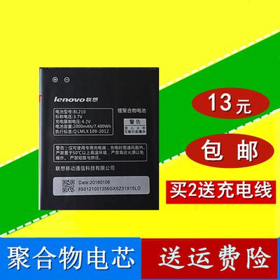 适联想S820 A828T A750E S658T A368T A766 A658T BL210 手机电池