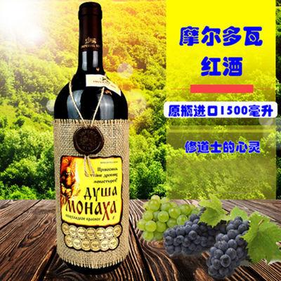 俄罗斯原装进口摩尔多瓦麻袋片红葡萄酒半甜大瓶洋酒1.5升包邮
