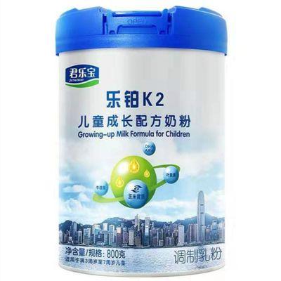 君乐宝乐铂K2儿童成长奶粉800g/400g罐装(3-7岁适用)