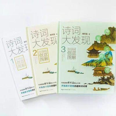 正版现货精装 诗词大发现全三册古诗词创意图解 蒋军晶老师编著