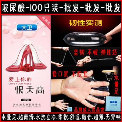 名流大卫玻尿酸避孕套套子男女用夜场100只装超薄水润爽滑免洗tt