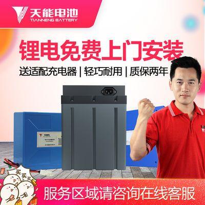 天能锂电池48v/60v/72v/12ah/20ah/30ah三元锂离子电池上门安装