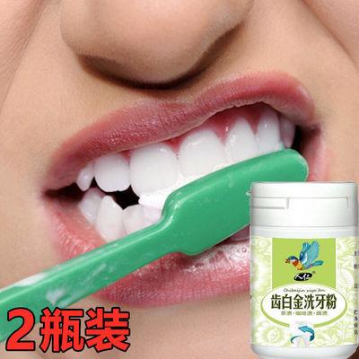 【2瓶装】美白牙齿洗牙粉去牙渍去口臭白牙粉洁牙粉去黄黑牙美牙