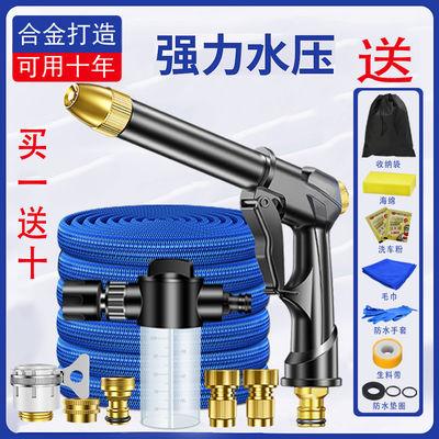 高压洗车水枪水抢家用神器伸缩软水管喷头浇花强力冲刷汽车机套装