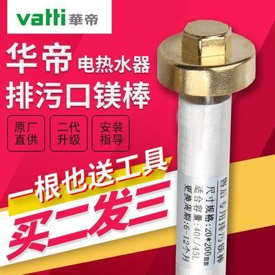 华帝原装通用镁棒电热水器阳极棒排污除垢售后清洁维修原厂配件