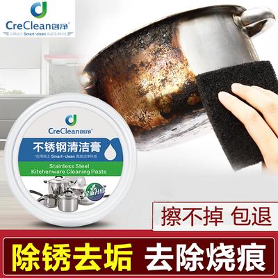 二代不锈钢清洁膏锅具多功能清洁剂强力去油污厨房锅底黑垢清除剂