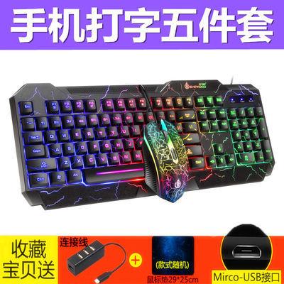 手机键盘鼠标打字otg键鼠套装发光外设辅助吃鸡神器王者cf云电脑