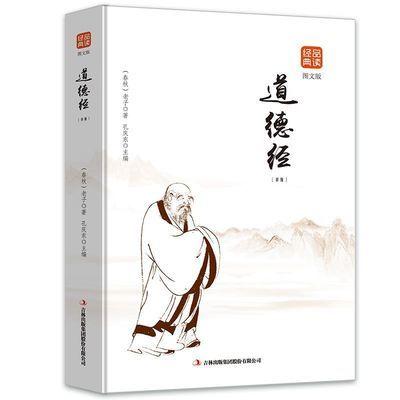 正版 道德经 品读经典话文全集解读 老子文白对照中国哲学 图书籍