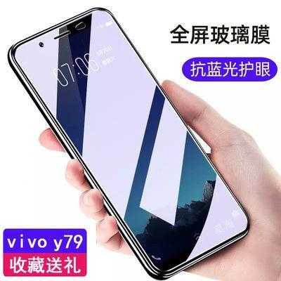 vivoy79钢化膜y79a全屏抗蓝光y79L防爆高清玻璃膜y79保护手机贴膜
