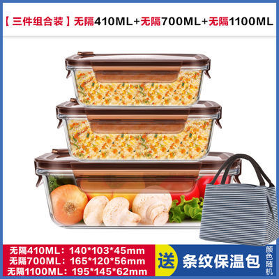 【送保温包】三件套玻璃饭盒微波炉保鲜盒水果密封碗玻璃碗便当盒