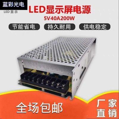 led显示屏专用电源适配器变压器5v40A200W足功率LED广告屏通用