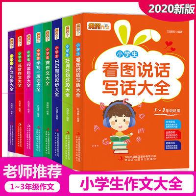 2020版小学生黄冈语文知识一二三年级看图写话同步作文大全书籍