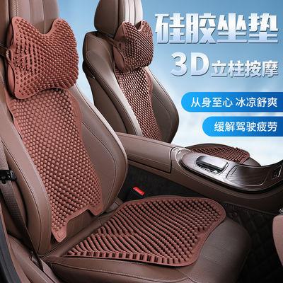 汽车座垫车载凉垫硅胶透气腰靠背垫按摩绿化无异味免安装通用坐垫