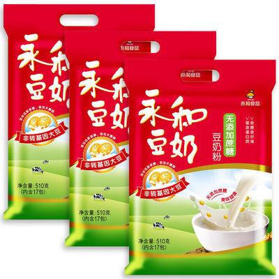 包邮永和豆奶510g克/维他型/无糖豆奶粉冲饮营养早餐袋3味可选