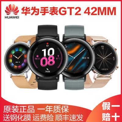 华为智能手表WATCH GT2 42mm音乐防水心率NFC支付成人男女手环