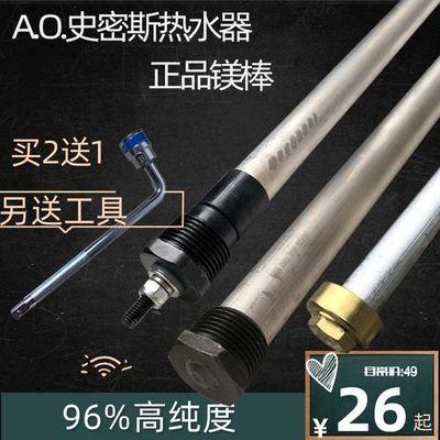 适配A0史密斯电热水器镁棒通用品牌排污口阳极棒厂正品镁棒配件
