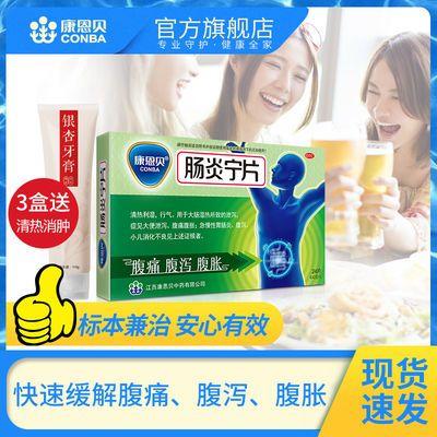 康恩贝 肠炎宁片 0.42g*24片 买满三盒即送银杏牙膏一支
