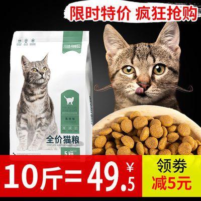 猫粮通用型10斤幼猫粮成猫流浪猫英短蓝猫发腮鱼肉味猫咪主粮20斤
