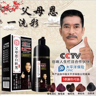 【限时亏本】正品一洗黑染发膏植物染发剂一次性黑色不沾头皮永久