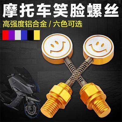 摩托车弹簧摇头笑脸螺丝螺帽装饰品踏板电动车倒车后视镜改装配件
