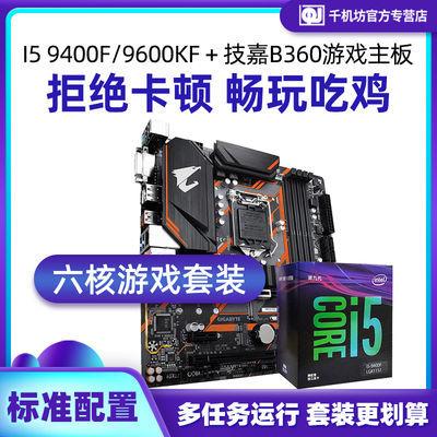 Intel酷睿i5 9400F/9600KF盒装搭技嘉B360 B365M小雕CPU主板套装