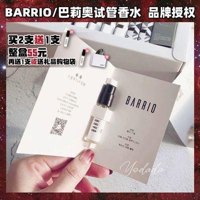 【买2送1】Barrio巴莉奥试管香水小样2ml 淡香氛持久清新男女学生