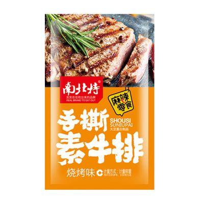 南北特手撕素牛排素肉豆干零食湖南特产豆制品批发零食10包多规格