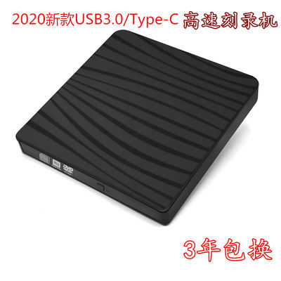 2020新款USB3.0外置光驱Type-C刻录机联想DELL三星HP惠普通用DVD