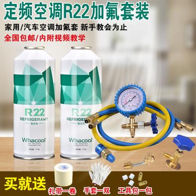 R22制冷剂家用空调加氟工具R134汽车空调加雪种冷媒单表套加氟表
