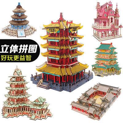 立体拼图名胜古建筑木质模型中高难度儿童成人拼装积木板拼图玩具