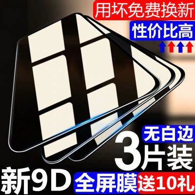 魅族17/16/15钢化膜note9/8/6/5魅蓝S6T/X8V8/E3E2/MX6手机膜pro