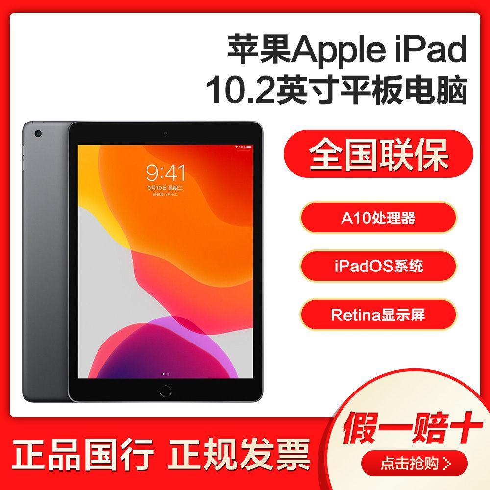 百亿补贴、10.2英寸、128GB:Apple 苹果 iPad 2019 平板电脑