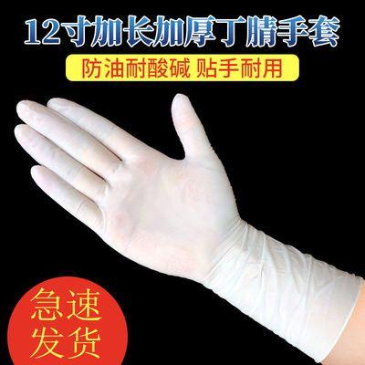 一次性手套乳胶丁腈加长加厚耐用家务洗碗女防水劳保批发耐酸碱男