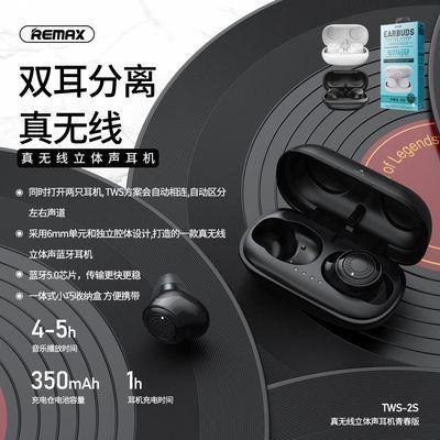 Remax/睿量 TWS-2S青春真无线立体声蓝牙耳机5.0触控迷你商务双耳