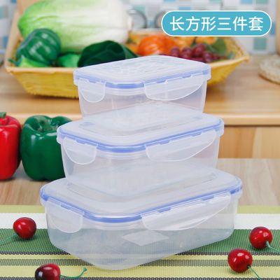 【多规格】六件套带盖密封塑料冰箱保鲜盒收纳盒便当盒三件套套装