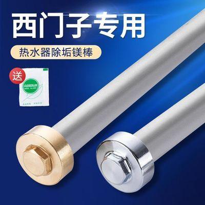 适用西门子电热水器镁棒40L/50/60/80/100升排污口配件通用阳极棒