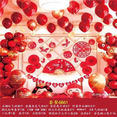 婚房布置用品婚房拉花装饰创意结婚求婚告白浪漫新房卧室装饰气球