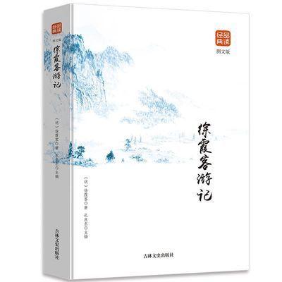 正版 徐霞客游记 原著青少年版中华国学经典书籍畅销学生阅读书籍