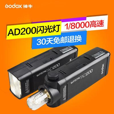 神牛AD200外拍灯闪光灯佳能尼康单反相机外景口袋灯电池摄影灯补