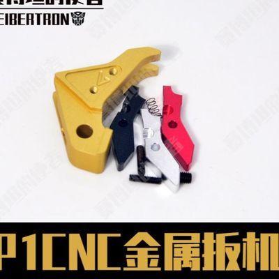 新款忽必烈P1/P1S竞技开关CNC水弹改装配件金属AA扳机