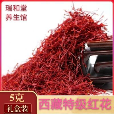 【高品质】西藏藏红花正品特级长丝非伊朗迪拜番臧红花1克--5克