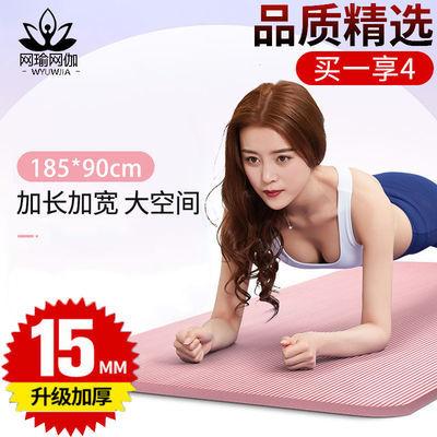 瑜伽垫加厚防滑初学者家用加长加宽男女通用健身减肥地垫三件套装
