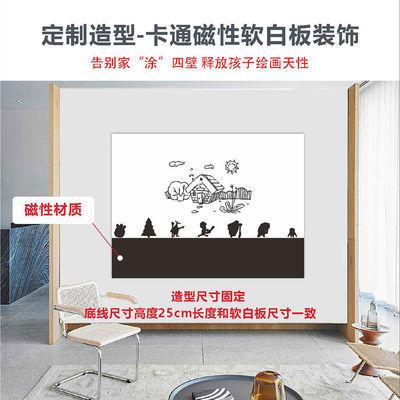 双层软白板墙贴环保磁性可移除儿童房自粘墙贴卡通造型白板涂鸦