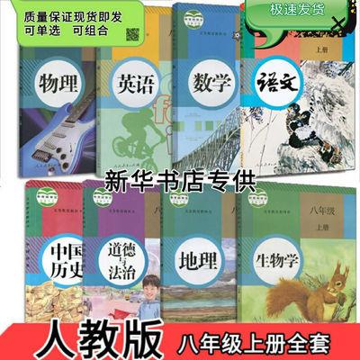 【八年级上册】初二8人教版语文数学英语物理生物地理历史政治书