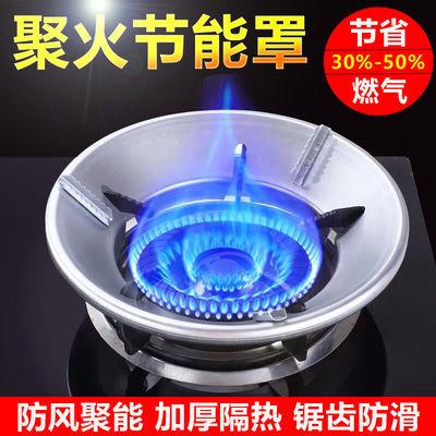 煤气灶节能罩聚火圈家用燃气防风罩加厚燃气灶配件省气隔热挡风圈