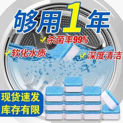 洗衣机槽清洁剂泡腾片滚筒式清洗剂杀菌神器洗衣粉强效去污包邮